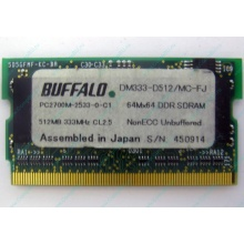 BUFFALO DM333-D512/MC-FJ 512MB DDR microDIMM 172pin (Ногинск)