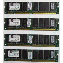 Память 256Mb DIMM Kingston KVR133X64C3Q/256 SDRAM 168-pin 133MHz 3.3 V (Ногинск)